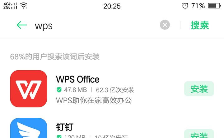 手机简历制作软件:wps