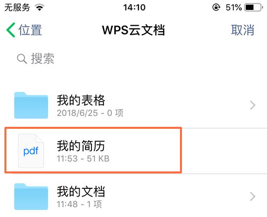 苹果手机微信发送简历第三步:找到简历文件,点击即可发送
