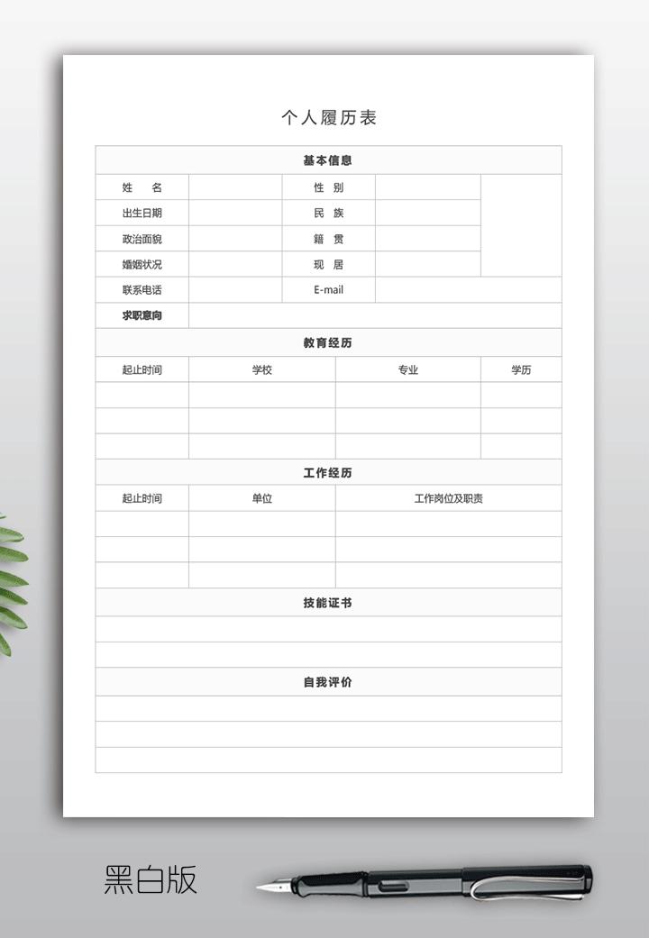 个人履历表模板下载bg06详情大图