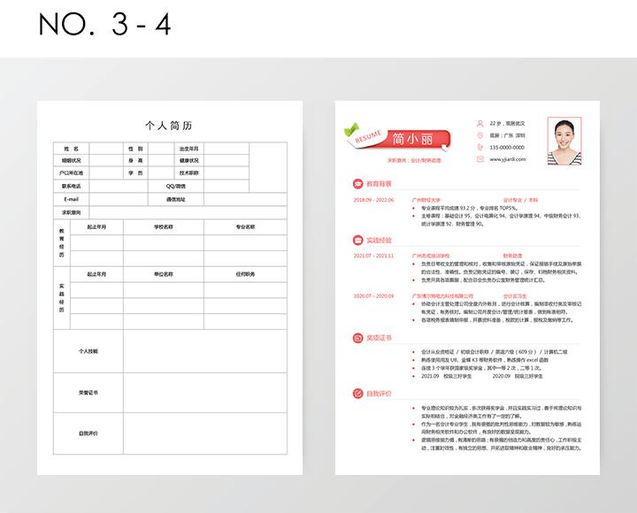 个人简历模板下载word格式10套合集hj02第三、四套模板详细大图