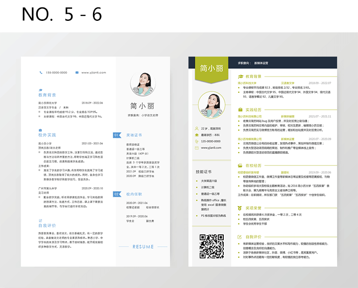 个人简历模板下载word格式10套合集hj02第五、六、七套模板详细大图