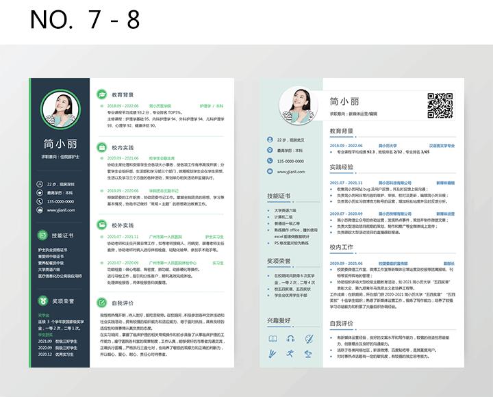 个人简历模板下载word格式10套合集hj02第八、九、十套模板详细大图