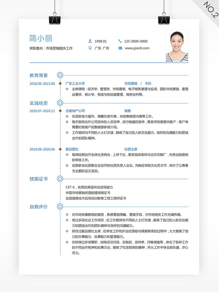 个人简历模板下载word格式10套合集hj02第二套模板详细大图
