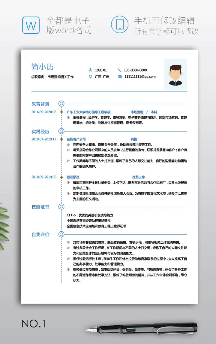 手机个人简历电子版10套合集hj01第一套简历详细大图