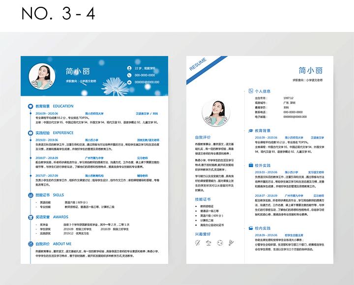 手机个人简历电子版10套合集hj01第三、四套简历详细大图