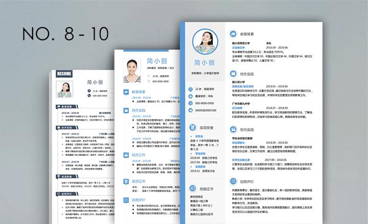 手机个人简历电子版10套合集hj01第八、九、十套简历详细大图