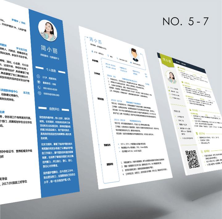 大学生个人简历样本模板10套合集hj03第五、六、七套简历模板效果图