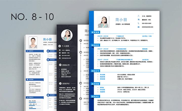 大学生个人简历样本模板10套合集hj03第八、九、十套简历模板效果图