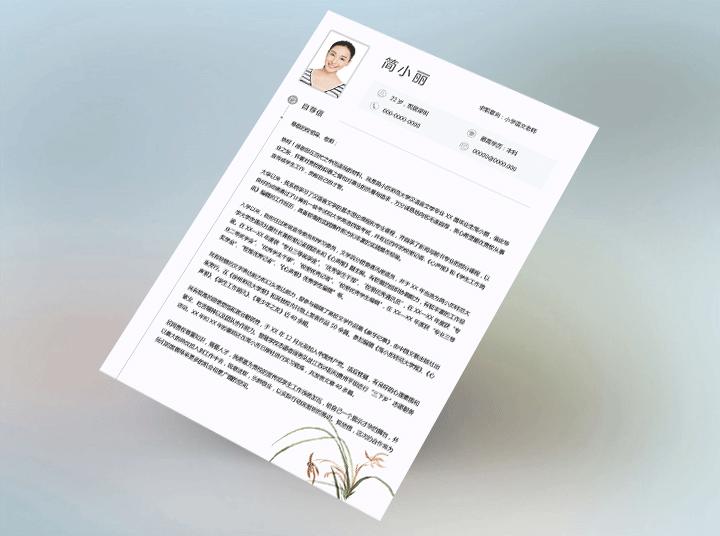 个人简历模板带封面电子版fm07 - 求职信【图】