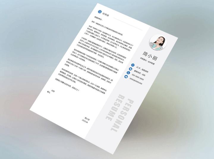 简约个人简历封面模板fm04-求职信【图】