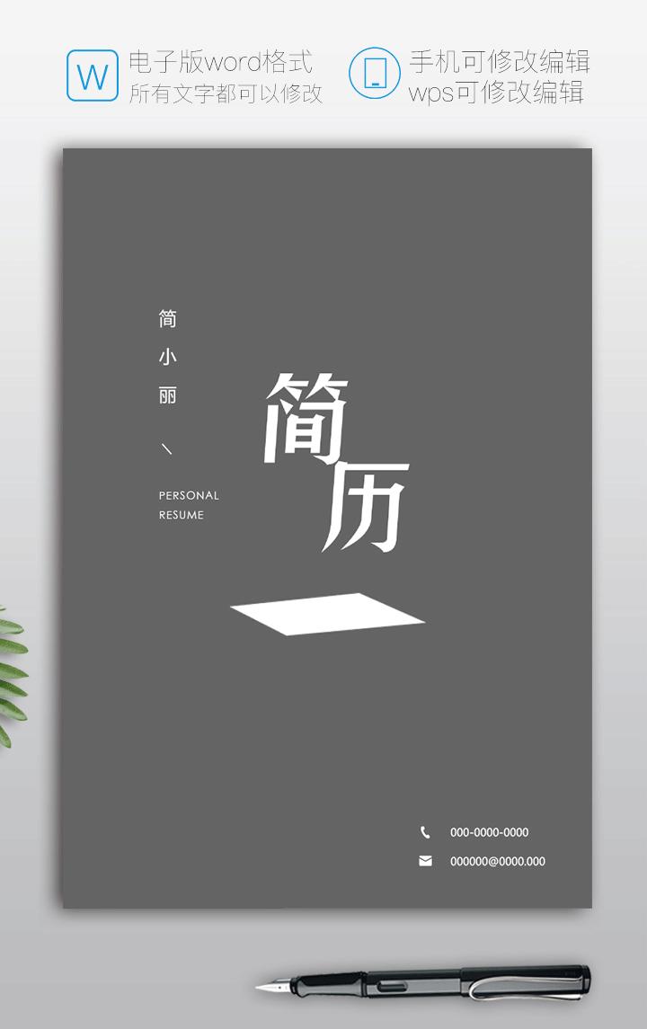 黑白简历封面下载fm23-封面详情【图】