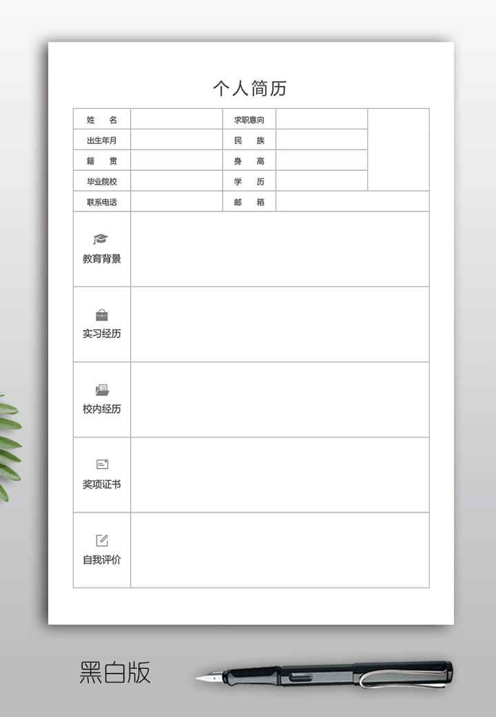 空白简历表格下载bg20空白版详细大图