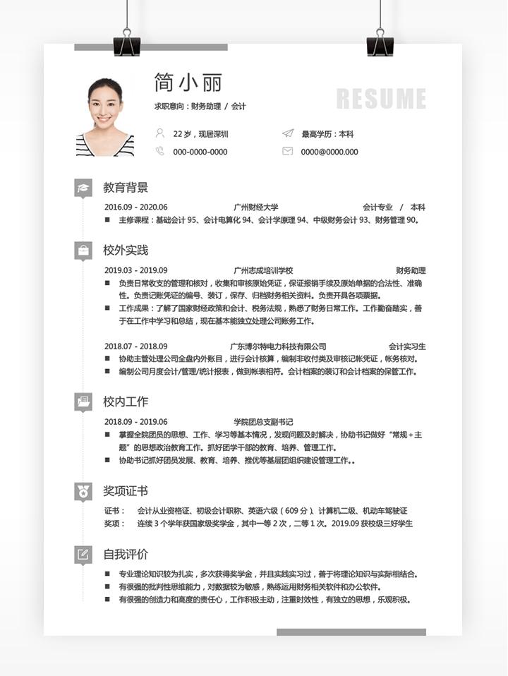 优秀个人简历范本fm20简历模板页详细大图