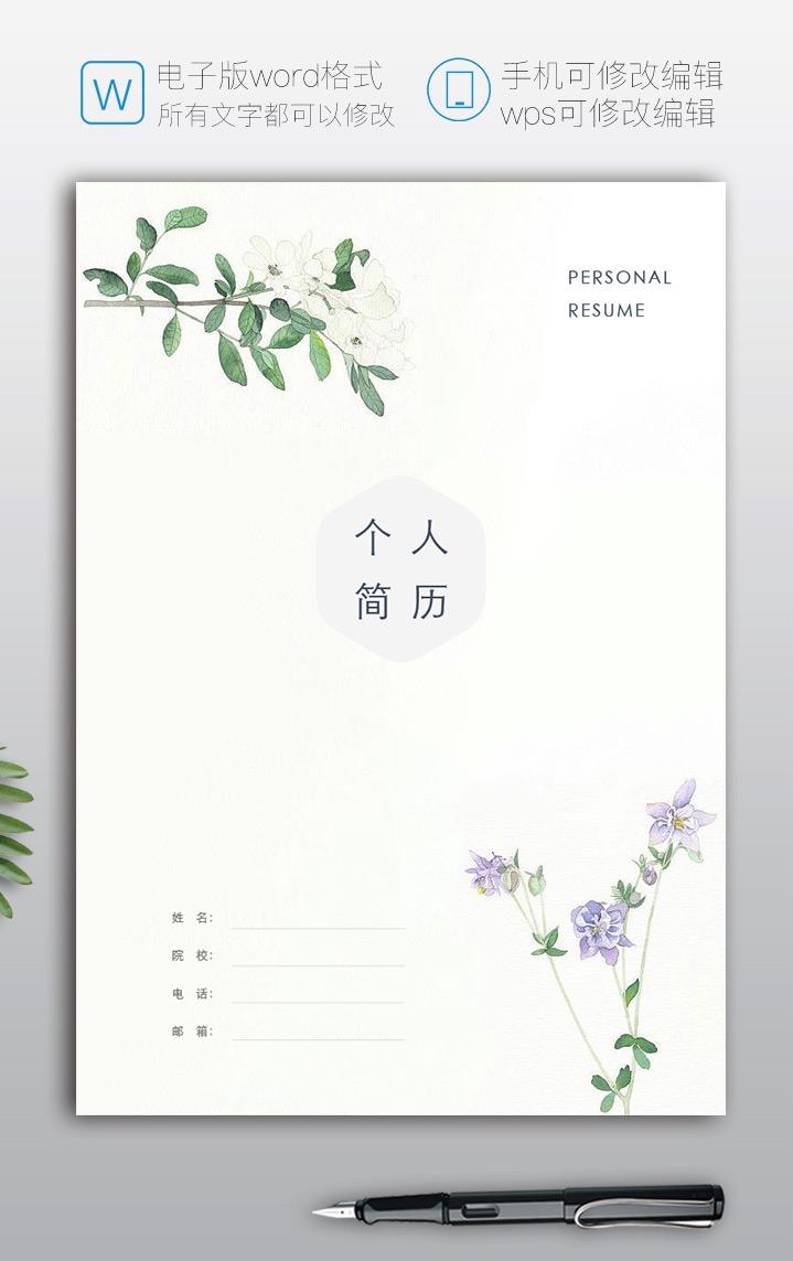 女生个人简历封面下载fm39-简历封面详情【图】