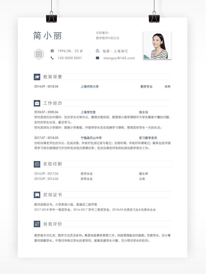 女生个人简历封面下载fm39-个人简历详情【图】