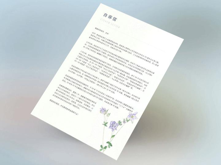 女生个人简历封面下载fm39-自荐信详情【图】
