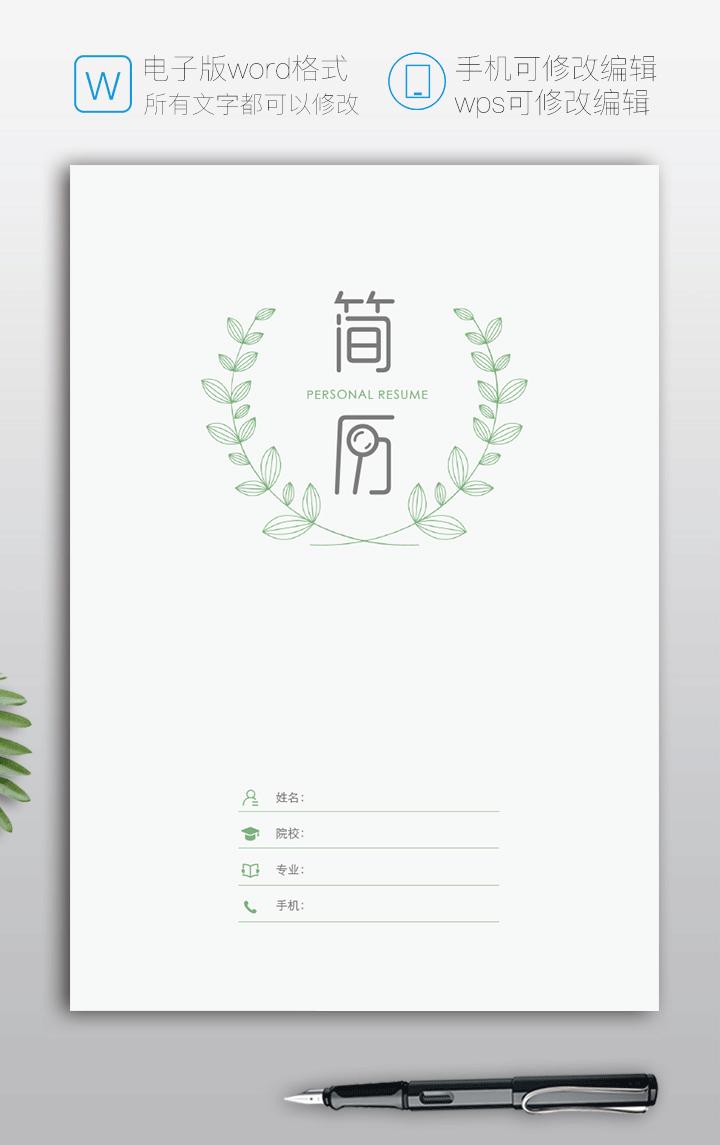 文员简历模板完整个人简历样本fm46简历封面详细大图