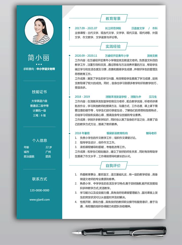 应聘教师求职简历的封面fm55第二页个人简历详细大图