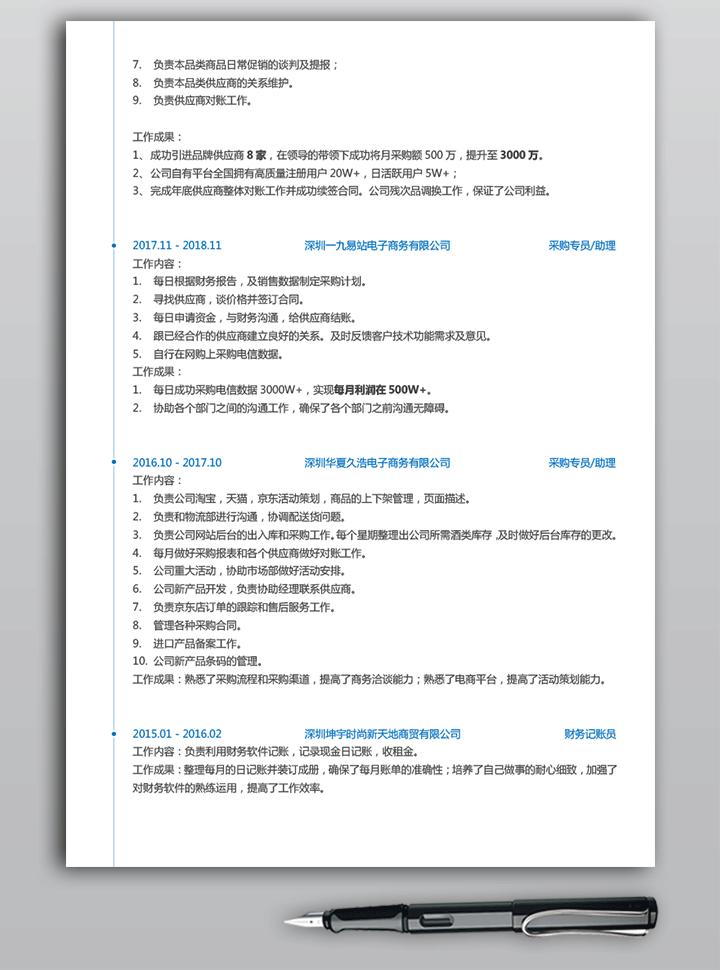 采购简历模板jl142-简历详情第二页【图】