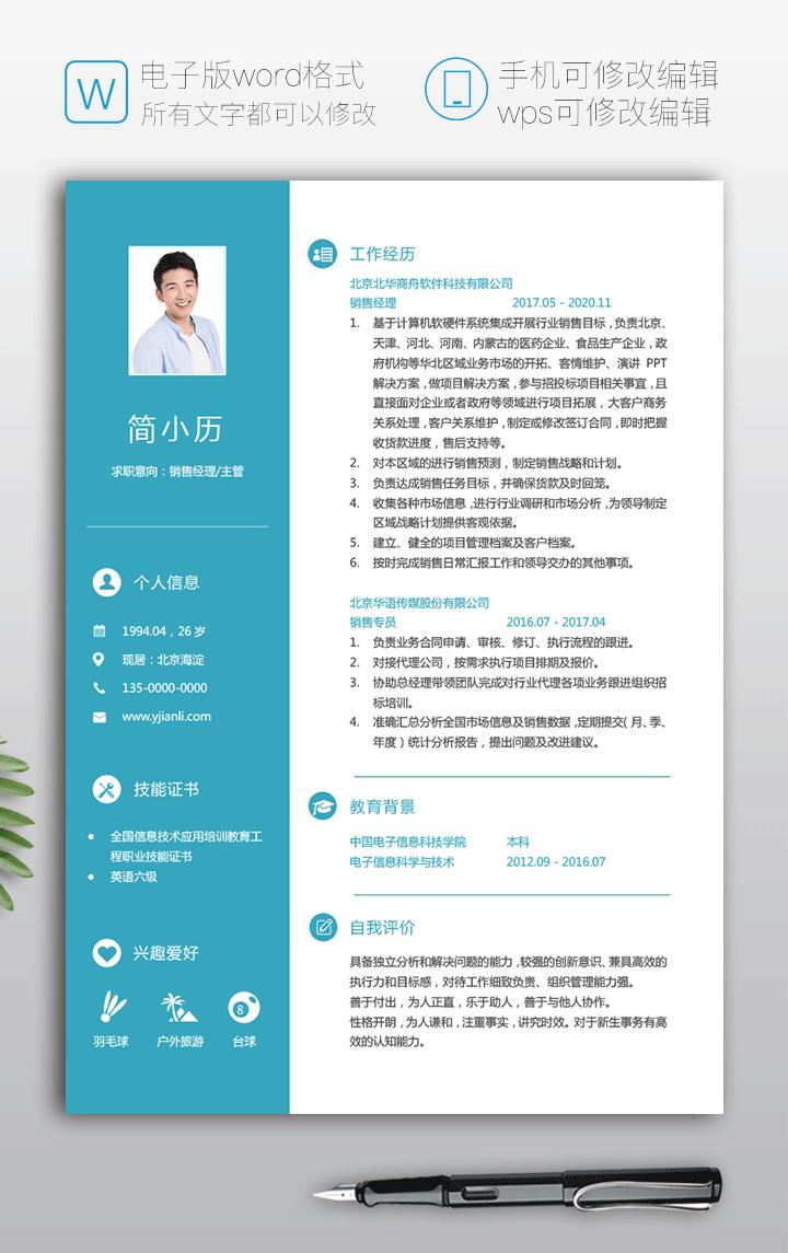 软件销售简历模板jl174-简历详情【图】
