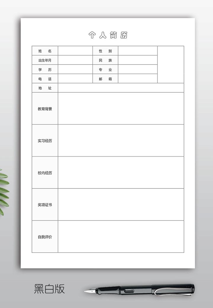 应届毕业生简历表格下载bg29详细大图