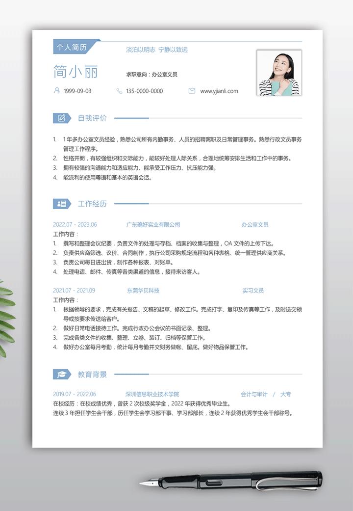 文员个人简历模板下载jl181-简历详情【图】
