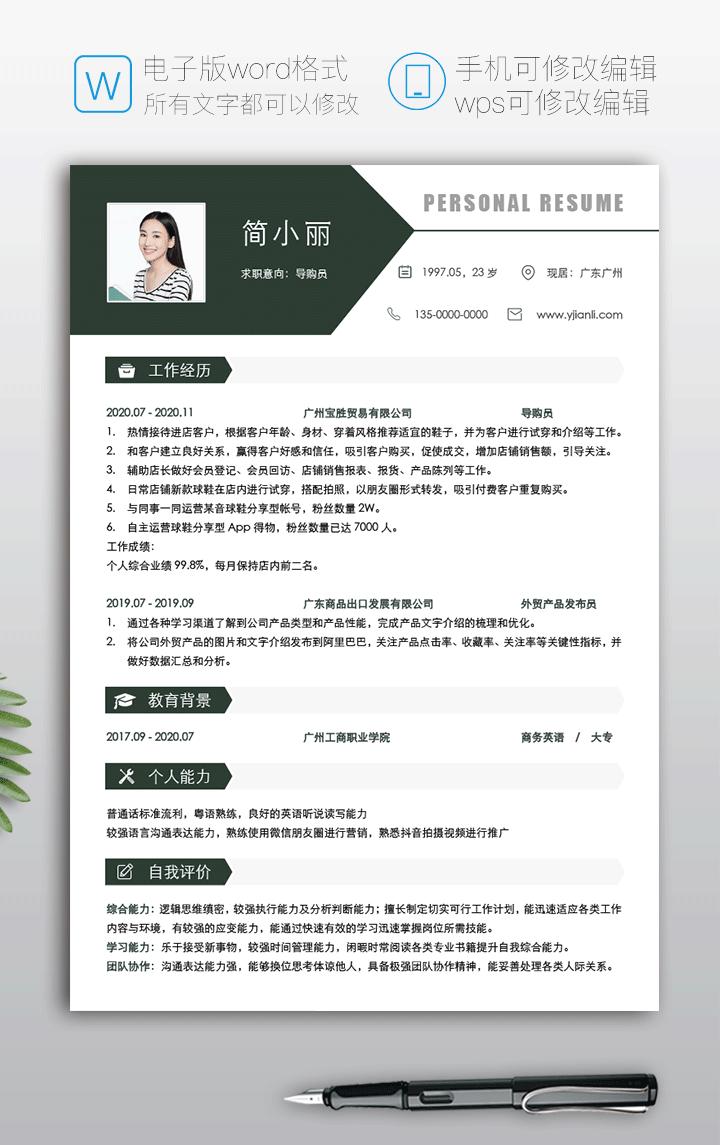 导购员简历模板下载jl192-简历详情【图】