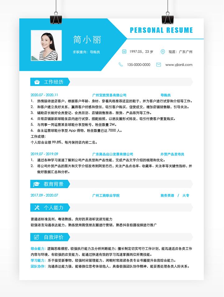 导购员简历模板下载jl192-简历详情蓝色版【图】