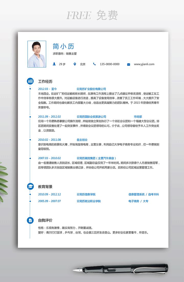 销售个人简历模板下载免费word格式mf21效果图