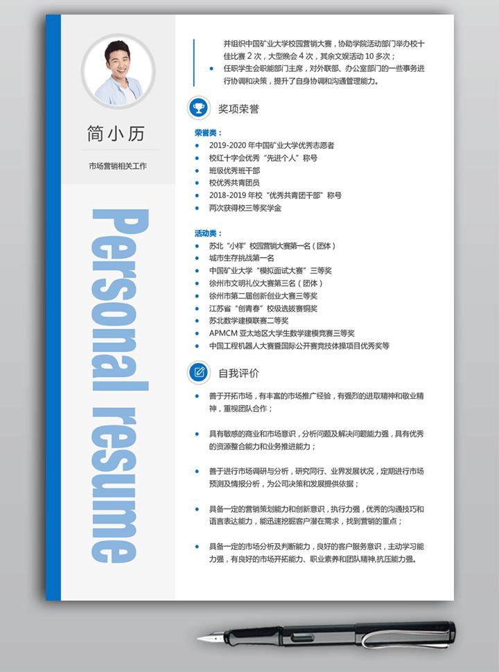 多页应届大学生简历模板下载jl233第二页详细大图