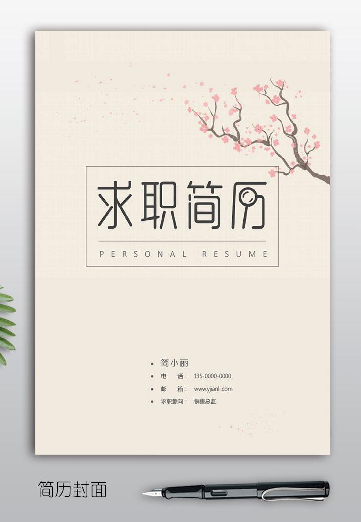 销售简历下载word格式fm58-简历封面页【图】