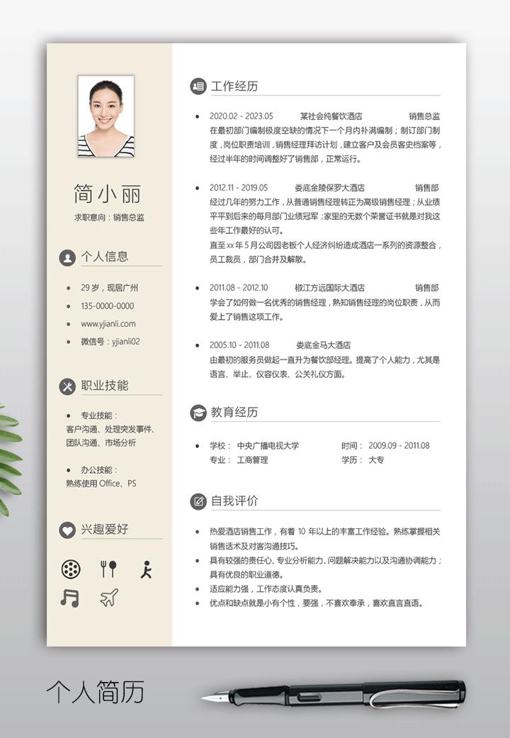销售简历下载word格式fm58-个人简历页【图】