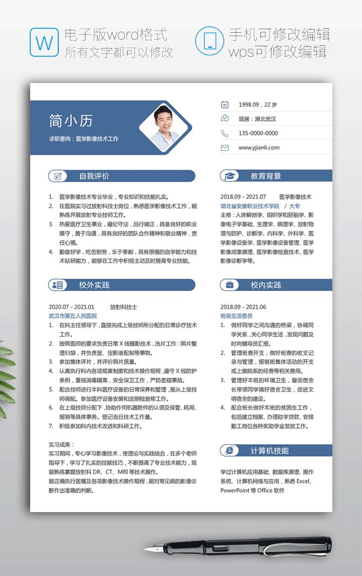 医学生求职简历模板下载jl236详细介绍【图】