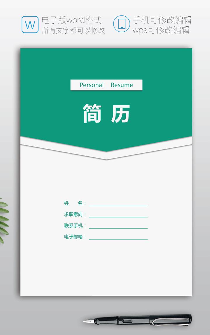java求职简历模板下载fm59 - 简历封面页【图】
