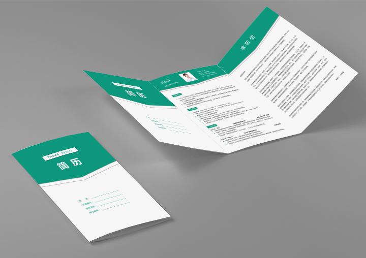 java求职简历封面模板下载fm59 - 三折页效果【图】
