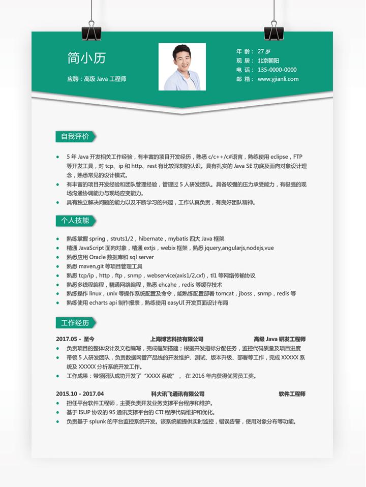 java求职简历封面模板下载fm59 - 个人简历第一页【图】
