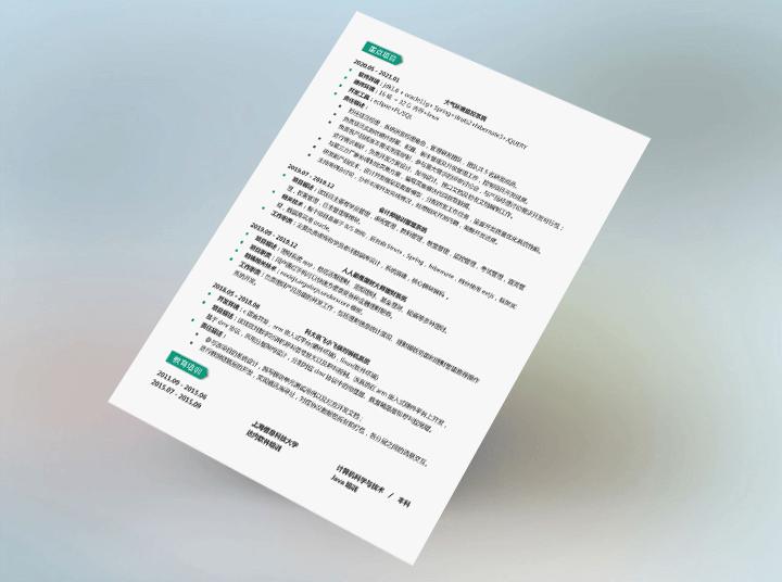 java求职简历封面模板下载fm59 - 个人简历第二页【图】