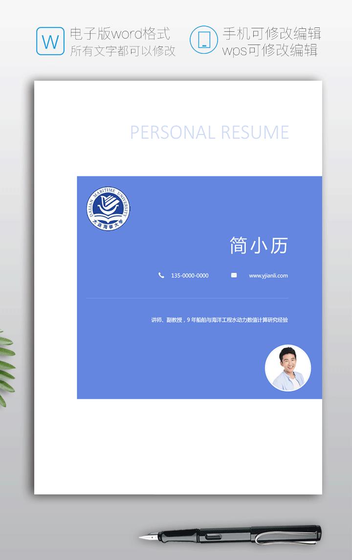 高校教师个人简历模板fm60 - 简历封面详情【图】