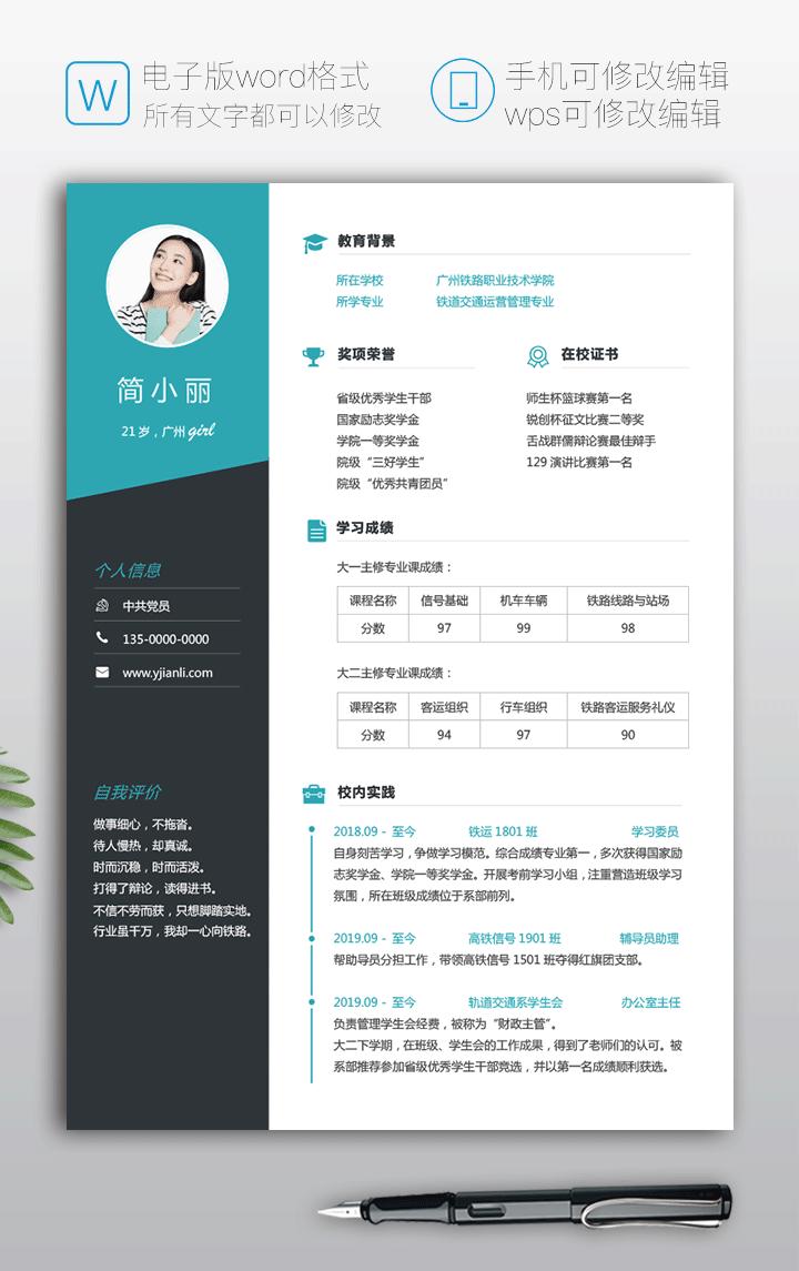 大学生实习简历模板下载jl238-简历详情【图】