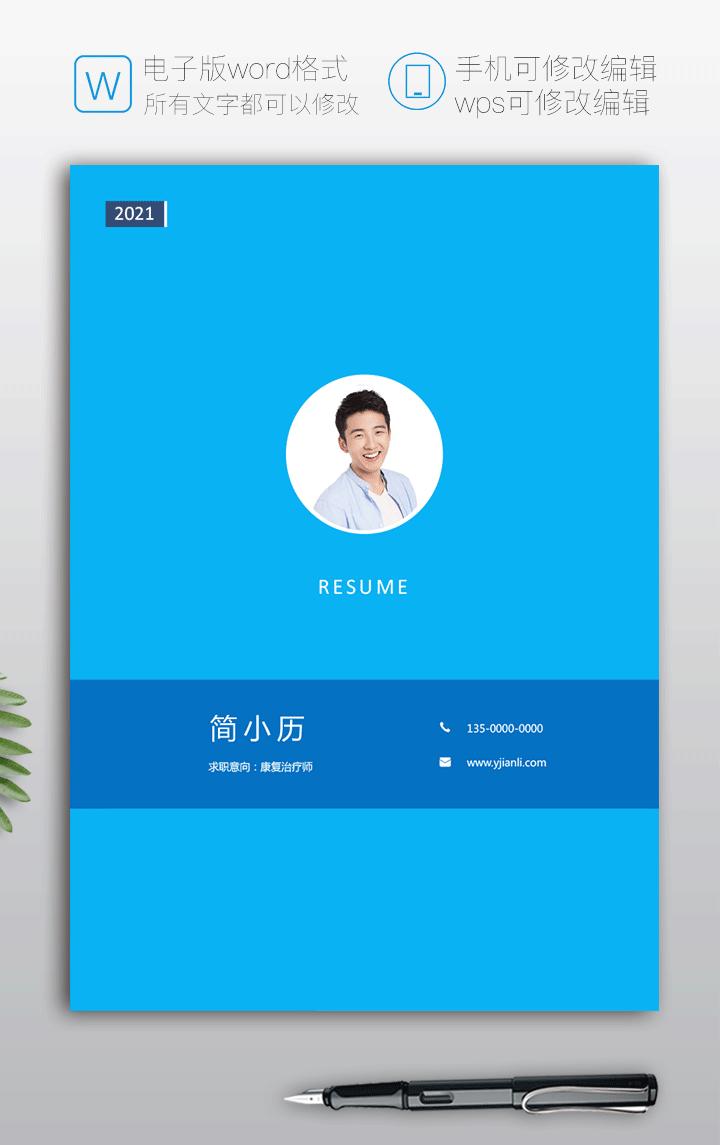 医学生简历封面模板下载fm61-简历封面详情【图】