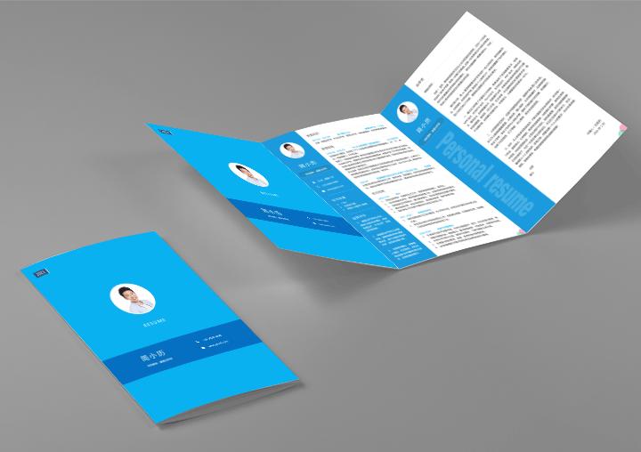 医学生简历封面模板下载fm61-三折页效果【图】