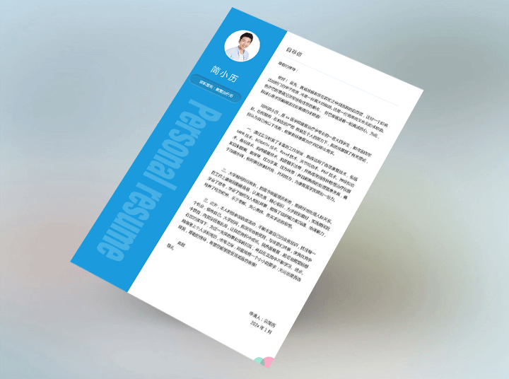 医学生简历封面模板下载fm61-求职信详情【图】