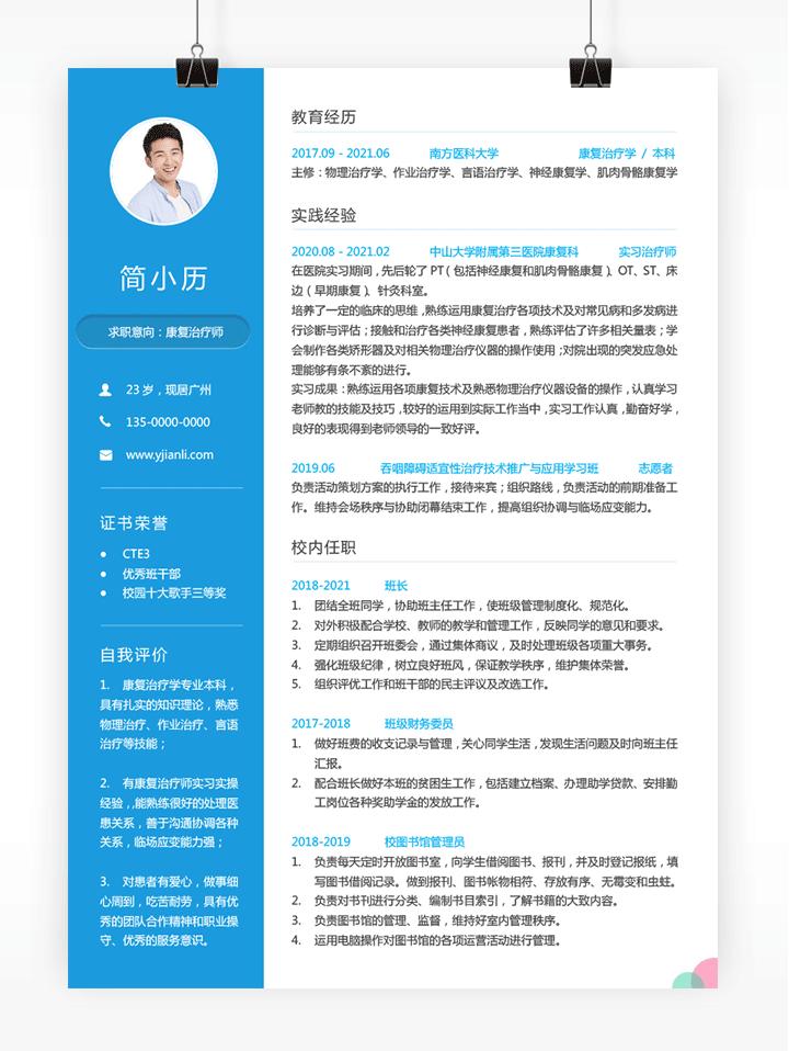 医学生简历封面模板下载fm61-个人简历详情【图】