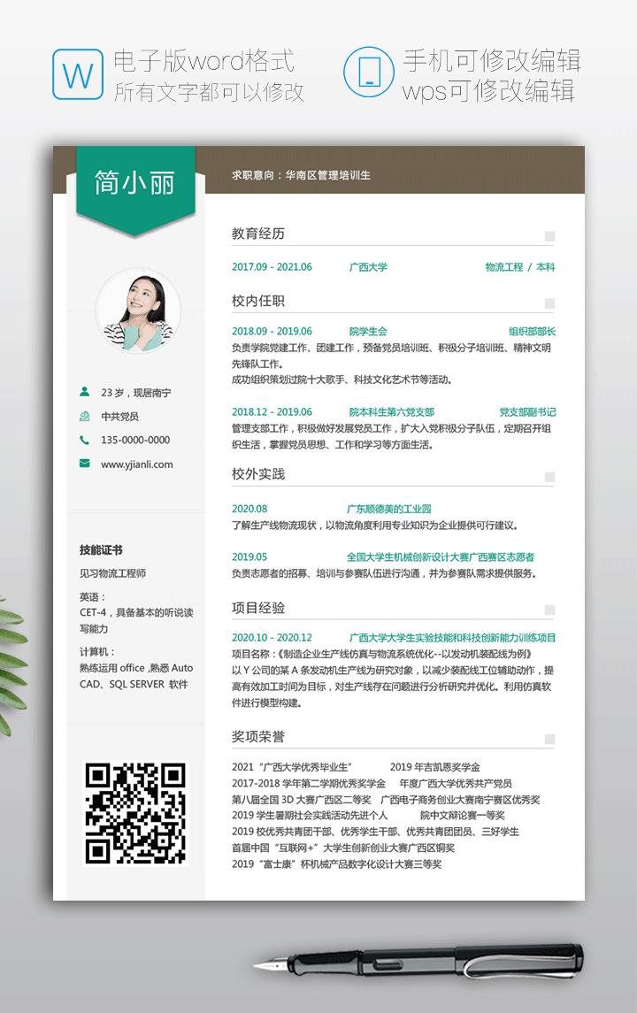 管培生简历模板下载word格式jl241-简历详情【图】