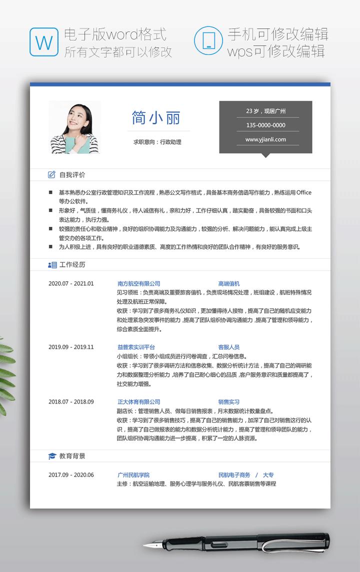 行政助理简历模板电子版下载jl243-简历详情【图】