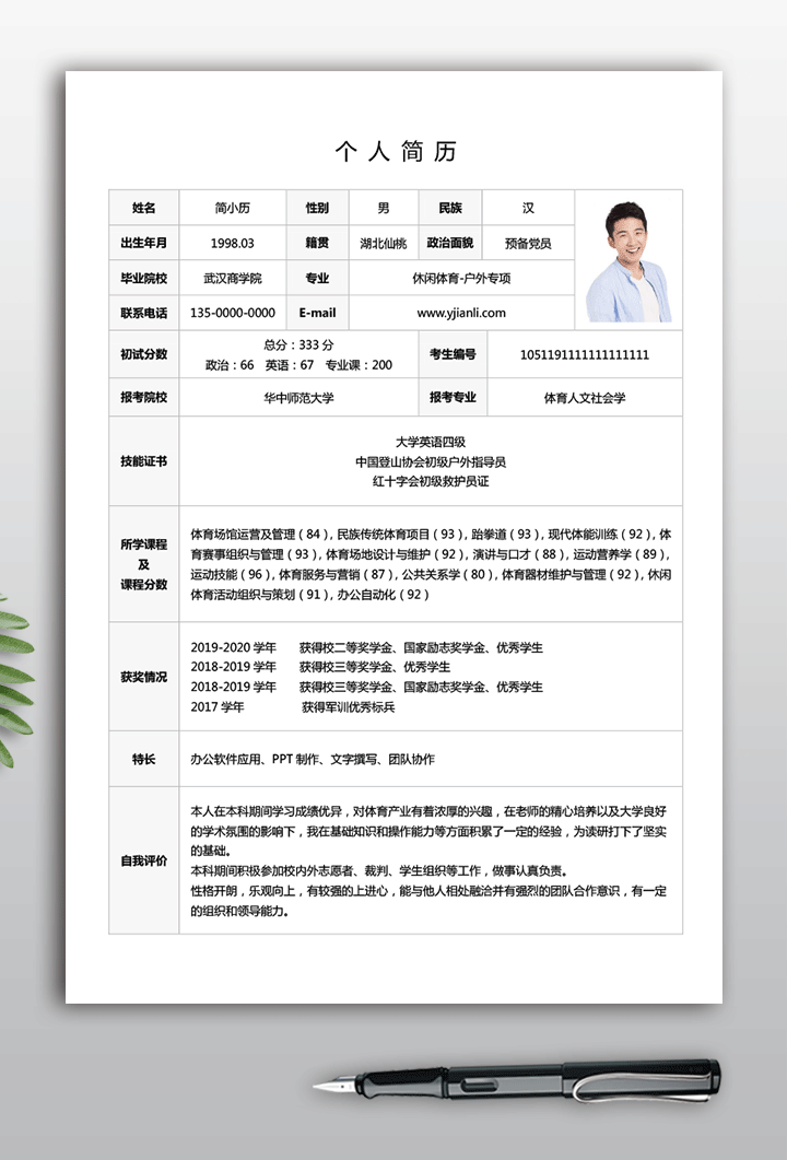 研究生复试简历表格模板下载bg31简历详情【图】