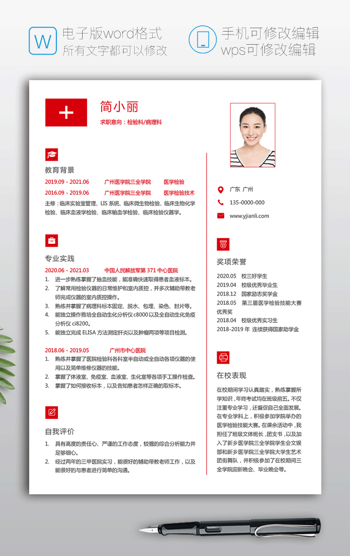 医学生个人简历样本范文fw30-简历详情【图】
