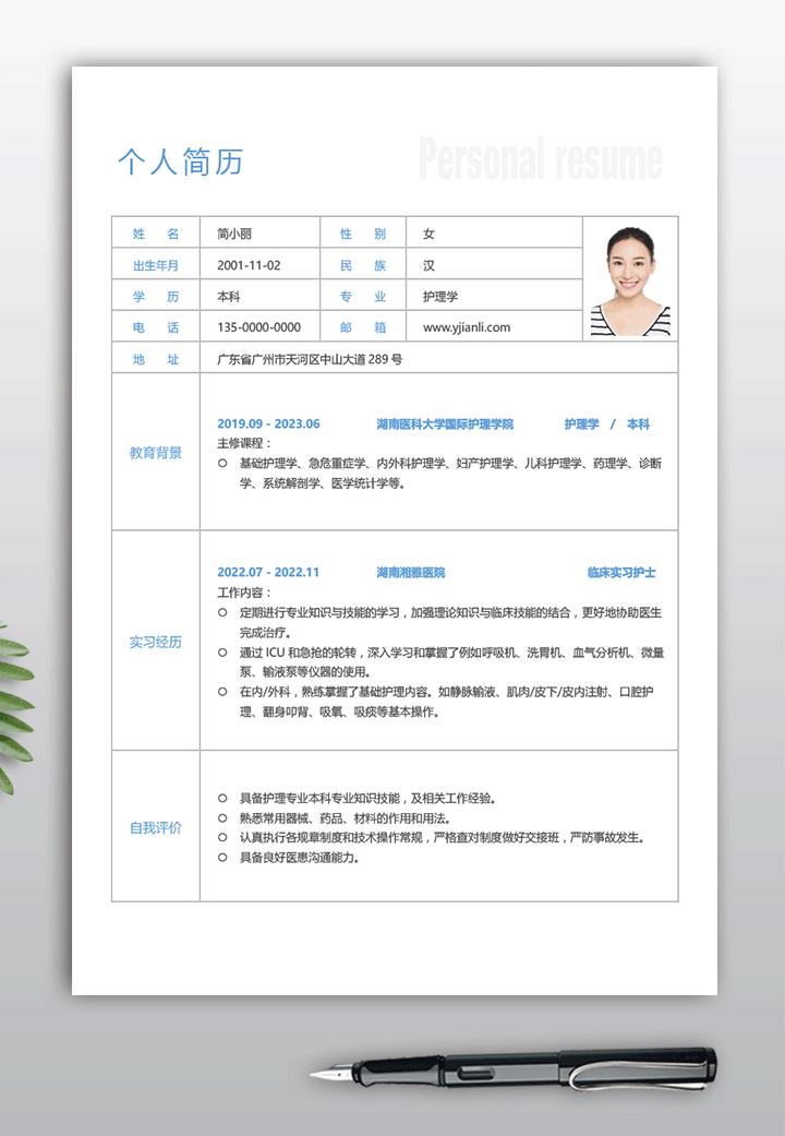 护士个人简历表格模板bg32-简历详情文字版【图】