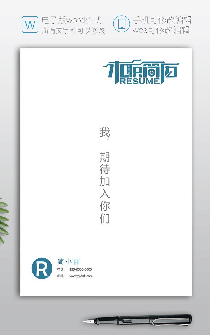 会计简历封面模板(无自荐信)fm63-封面页详情【图】