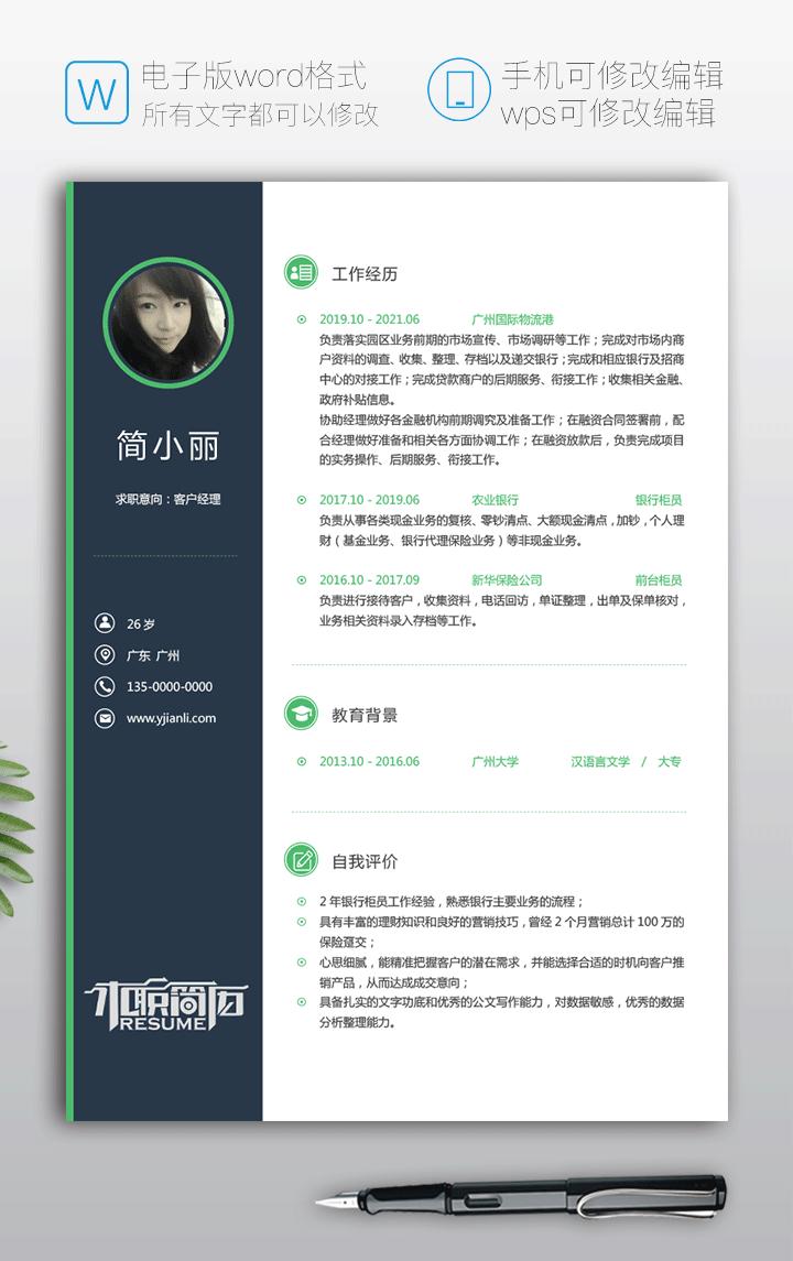 应聘银行客户经理个人简历电子版jl260-简历详情【图】